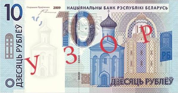 10 рублей 2009 г. аверс