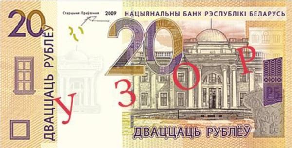 20 рублей 2009 г. аверс