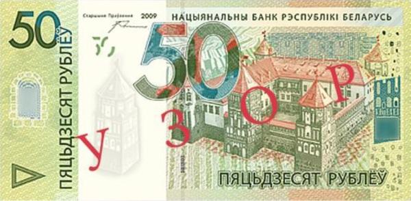 50 рублей 2009 г. аверс