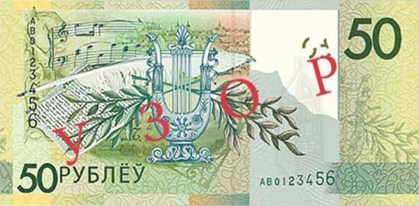50 рублей 2009 г. реверс
