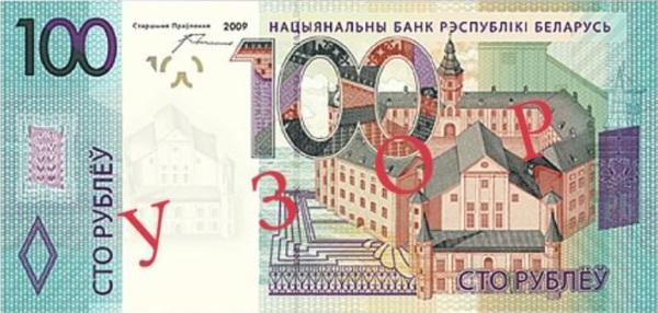 100 рублей 2009 г. аверс