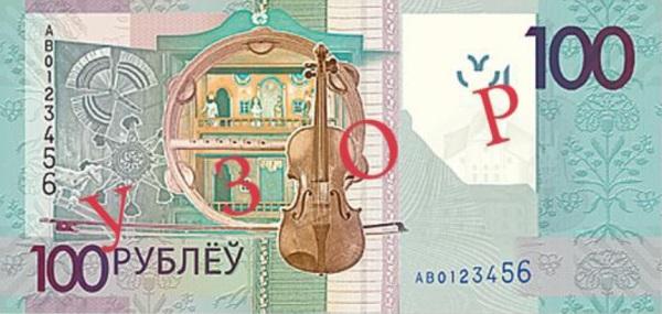 100 рублей 2009 г. реверс