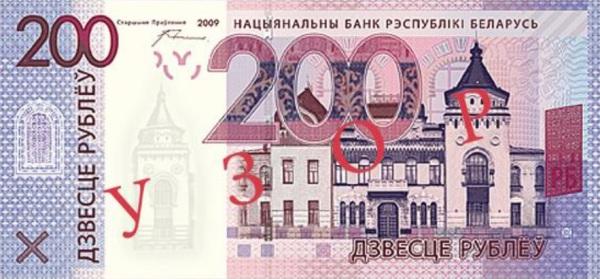 200 рублей 2009 г. аверс