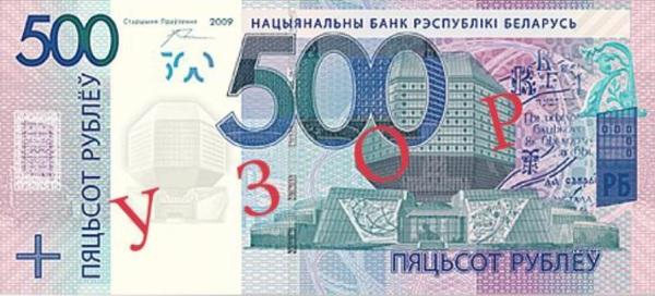 500 рублей 2009 г. аверс